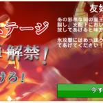 サムライ大合戦 攻略動画 炎神ステージ第2弾 「友好的な炎攻略」 Friendly Fire