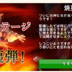 サムライ大合戦 攻略動画 炎神ステージ第3弾 「焼夷弾」(INCENDIARY BOMB )